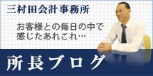 三村打税理士のブログ